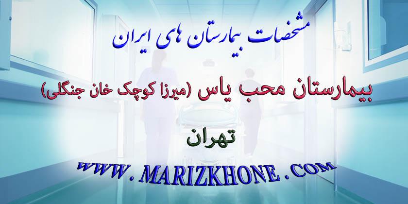 بيمارستان محب ياس (ميرزا كوچک خان جنگلی) -لیست بیمارستانهای استان تهران-بیمارستان محب یاس-زایشگاه محب یاس- لیست زایشگاههای ایران
