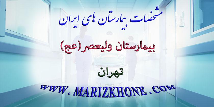 بيمارستان وليعصر -تهران -لیست بیمارستانهای استان تهران