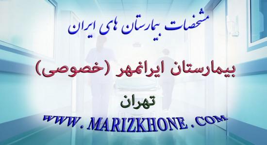 بیمارستان ایرانمهر -تهران-خصوصی -لیست بیمارستانهای استان تهران