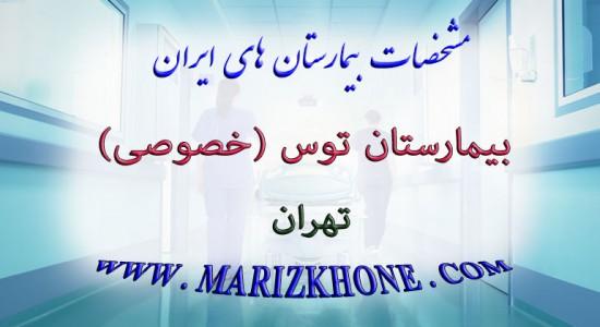بیمارستان توس تهران خصوصی -لیست بیمارستانهای استان تهران