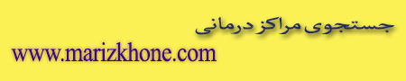 بیمارستان-درمانگاه-رادیولوژی-داروخانه-کلینیک-bimarestan-hospital-(www.marizkhone.com)