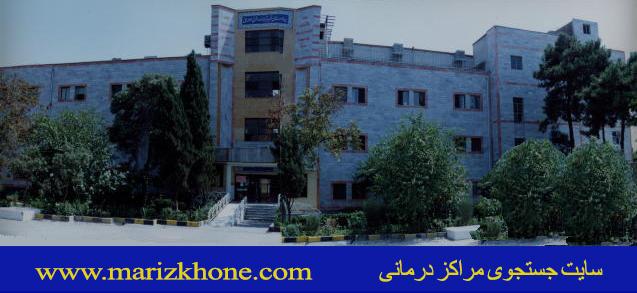 بیمارستان-درمانگاه-رادیولوژی-داروخانه-کلینیک-bimarestan-hospital-(www.marizkhone (4)