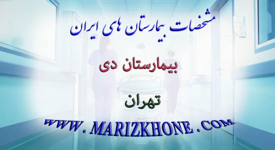 تلفن بيمارستان دي تهران