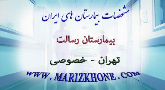 مشخصات بیمارستان رسالت تهران