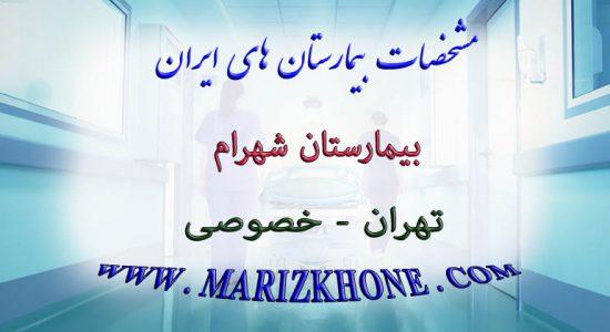 مشخصات بیمارستان شهرام تهران