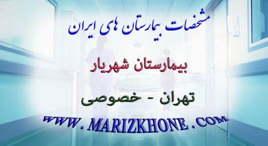 مشخصات بیمارستان شهریار تهران