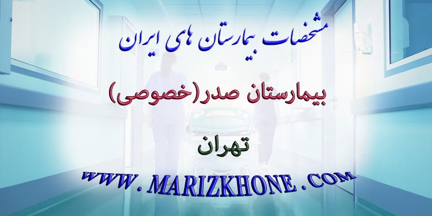 بیمارستان صدر تهران خصوصی -لیست بیمارستانهای استان تهران