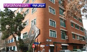 بیمارستان صدر تهران خصوصی