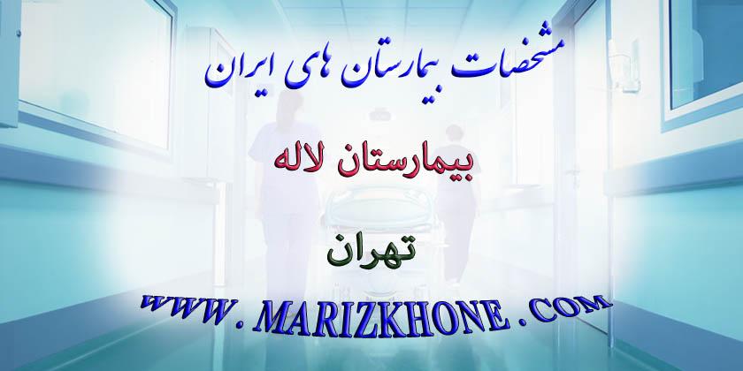 بیمارستان لاله تهران ، لیست پزشکان بیمارستان لاله