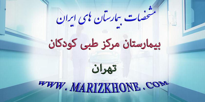 آدرس بیمارستان مرکز طبی کودکان تهران