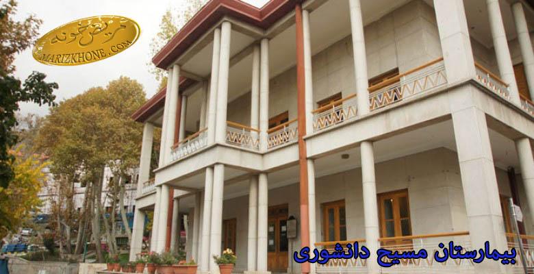 بیمارستان مسیح دانشوری تهران -لیست بیمارستانهای استان تهران