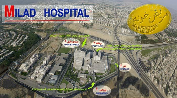 لیست کامل پزشکان بیمارستان میلاد (بخش1)