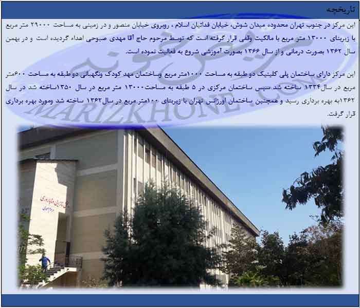 بیمارستان مهدیه تهران،تاریخچه بیمارستان مهدیه تهران