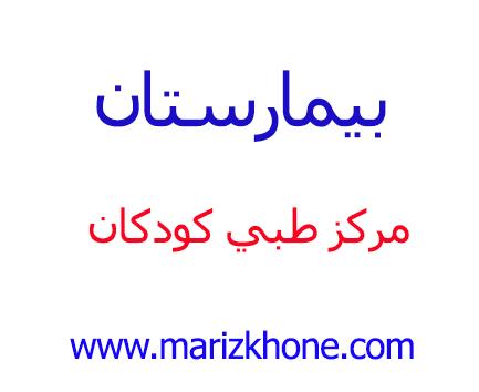 بیمارستان مرکز طبی کودکان تهران