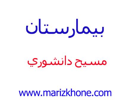 بیمارستان مسیح دانشوری تهران