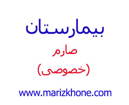 دانلود لیست پزشکان تهران