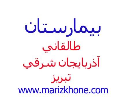 بیمارستان طالقانی تبریز
