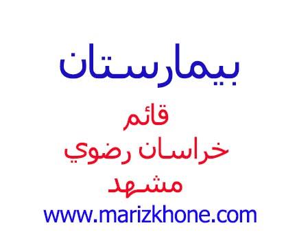 بيمارستان قائم خراسان رضوی مشهد
