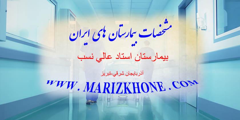 سایت بیمارستان استاد عالی نسب تبریز