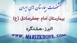 بيمارستان امام جعفرصادق البرز هشتگرد -لیست بیمارستانهای استان لبیرز