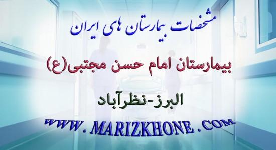 بيمارستان امام حسن مجتبی البرز نظرآباد -لیست بیمارستانهای استان البرز