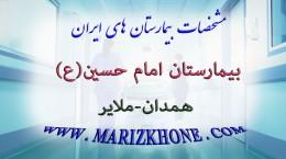 بيمارستان امام حسين همدان ملاير -لیست بیمارستانهای استان همدان