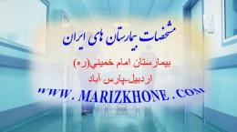بيمارستان امام خميني(ره)-اردبيل-پارس آباد