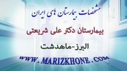 بيمارستان دكتر علی شريعتی البرز ماهدشت -لیست بیمارستانهای استان البرز کرج