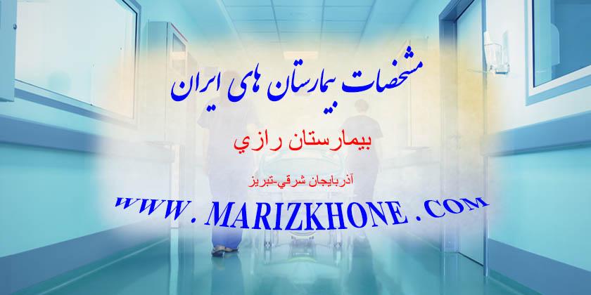 بیمارستان رازی-اذربایجان شرقی-تبریز