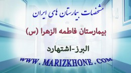بيمارستان فاطمه الزهرا البرز اشتهارد -لیست بیمارستانهای استان البرز کرج