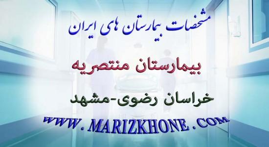 بيمارستان منتصريه-خراسان رضوي-مشهد -لیست بیمارستانهای استان خراسان