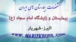بيمارستان و زايشگاه امام سجاد البرز شهريار -لیست بیمارستانهای استان البرز