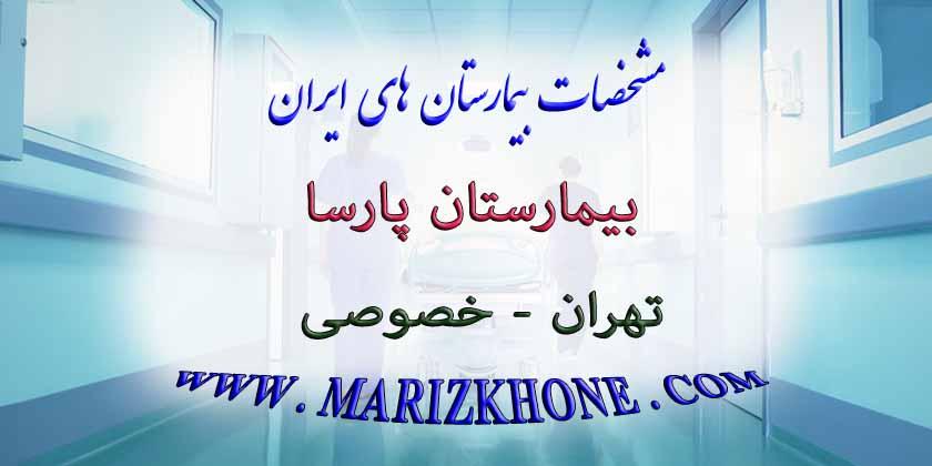 بیمارستان خصوصی پارسا تهران - لیست بیمارستانهای استان تهران