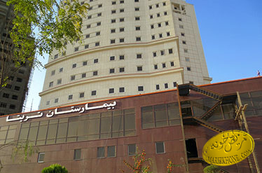 بیمارستان تریتا تهران