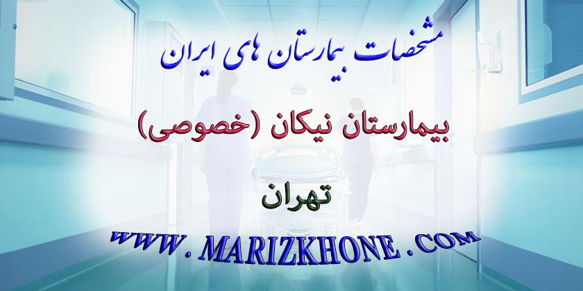بیمارستان خصوصی نیکان تهران،بيمارستان نيكان تهران ادرس
