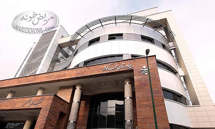 بيمارستان حضرت فاطمه محب كوثر -لیست زایشگاههای استان تهران