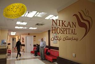 تصاویر بیمارستان نیکان تهران