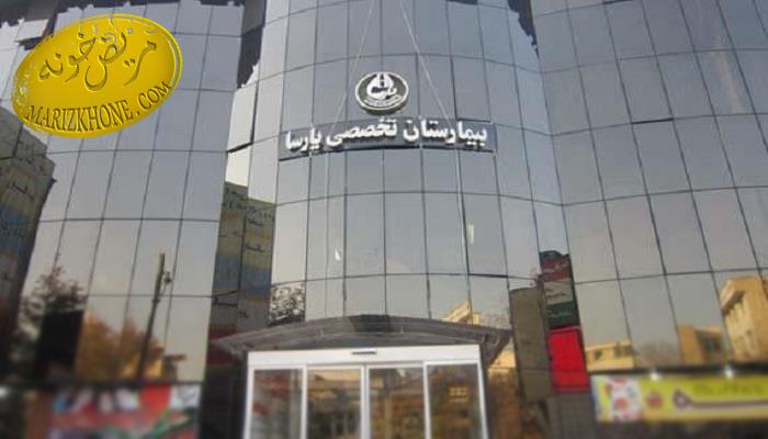 بیمارستان پارسا تهران