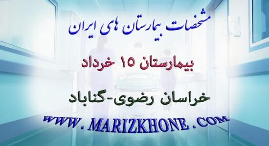 بیمارستان 15 خرداد خراسان رضوی گناباد -لیست بیمارستانهای استان خراسان رضوی