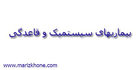 بیمارستان-داروخانه-درمانگاه-کلینیک-bimarestan-hospital-
