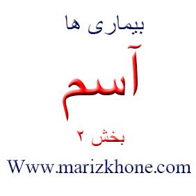 ,مريض خونه86532,درمان بيماري,بيماري ,بيماري ها,درمان,marizkhone,Www.marizkhone.com,آسم,درمان اسم,بيماري اسم,ماست سل ها,