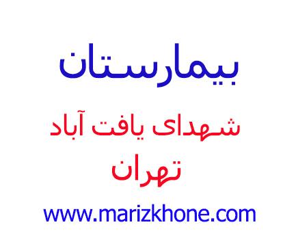 بیمارستان-مریض خونه-درمانگاه-داروخانه-مراکز درمانی-bimarestan-marizkhone-hospital
