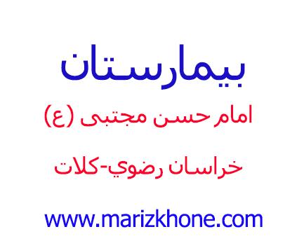 بیمارستان امام حسن مجتبی خراسان رضوی كلات