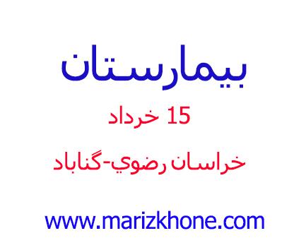 بیمارستان 15 خرداد خراسان رضوی گناباد