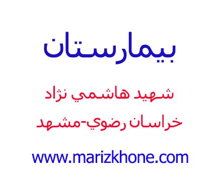 بيمارستان شهيد هاشمی نژاد خراسان رضوی مشهد