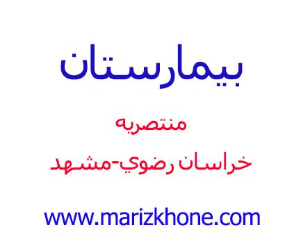 بيمارستان منتصريه خراسان رضوی مشهد