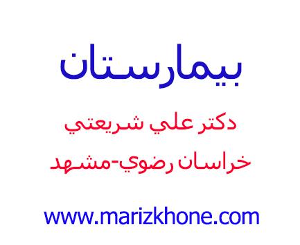 بيمارستان دكتر علی شريعتی خراسان رضوی مشهد