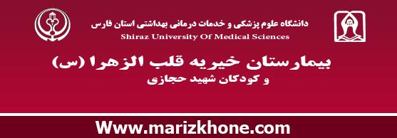 بیمارستان قلب الزهرا س فارس شيراز