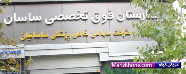 بيمارستان ساسان تهران بیمارستان شیمیایی ساسان تهران