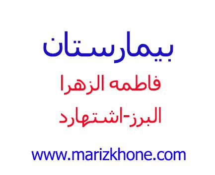 بيمارستان فاطمه الزهرا البرز اشتهارد